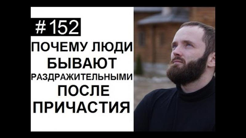 153 www.170718.ru Почему люди бывают раздражительными после причастия? Христианин Алек...