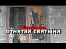 Эксклюзив. Косово. Фильм, запрещённый к съёмке