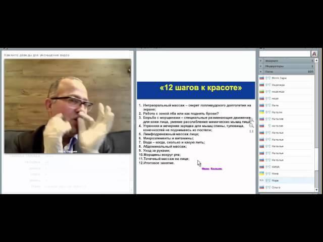 Иван Бадьин. Идеальное лицо без уколов и операций