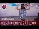 Прозрачный Гонщик Одесса Подборка номеров 2 го сезона Лига Смеха прикольное видео