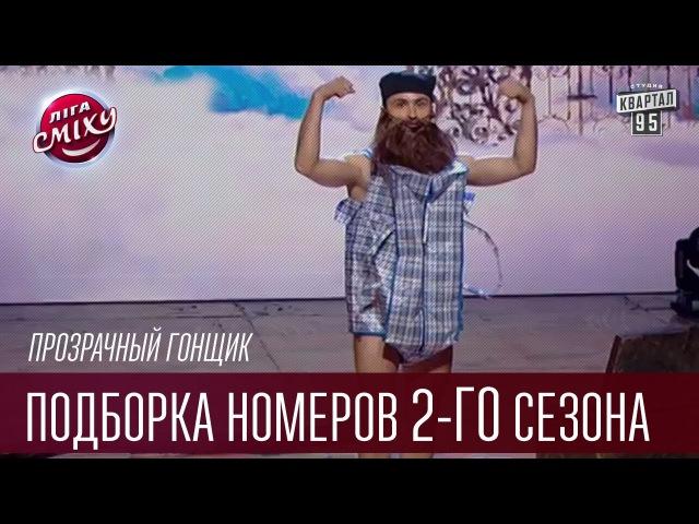 Прозрачный Гонщик, Одесса - Подборка номеров 2-го сезона | Лига Смеха, прикольное ...
