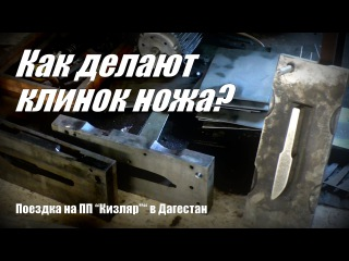 Изготовление клинка ▶ Как делают ножи от А до Я ▶ Кизляр