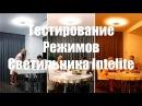 Тестирование Режимов Светильника Intelite [Съемка на Samsung Galaxy S4]