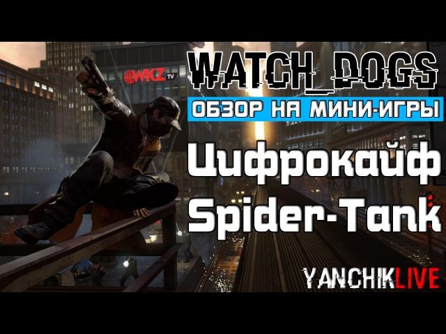 [Обзор] Watch_Dogs | мини-игры | Цифрокайф - Spider-Tank