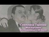Светлана Тернова - Моя Королева  2009  Воспоминания о Михаиле Круге