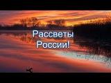 Виктор Чупретов. Рассветы России!
