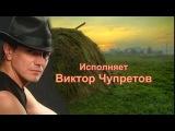 На сеновале исп Виктор Чупретов