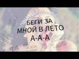 Настя Любимова - Беги за мной в лето (official lyric video)