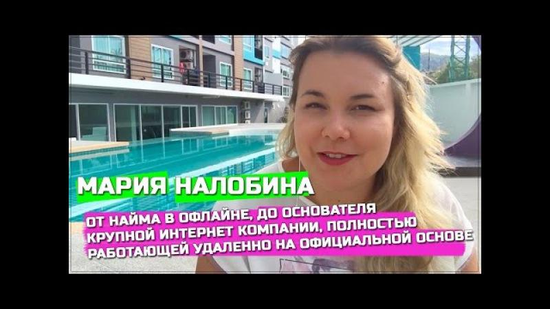 Мария Налобина От найма в офлайне до основателя крупной интернет компании 18