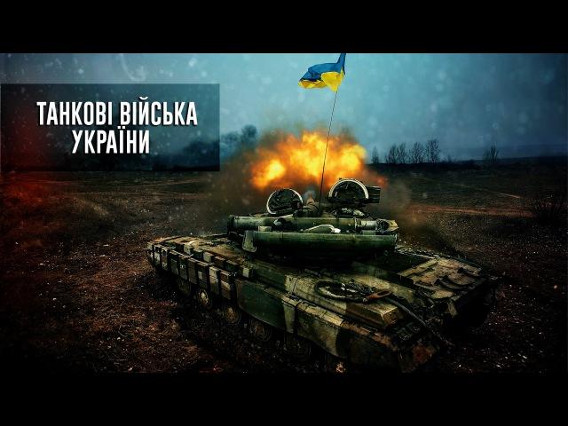 Танкові війська України Ukrainian tank troops