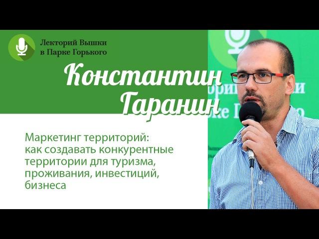 Константин Гаранин Маркетинг территорий