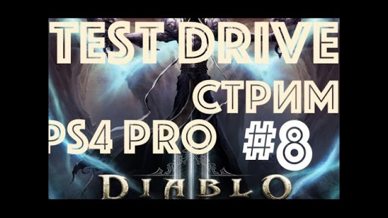 Diablo III Ultimate Evil Edition(Диабло 3 Reaper of Souls)PS 4 Pro 60fps stream(стрим-часть 8)