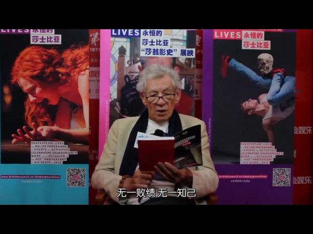 Sir Ian McKellen Recites Archer's Incantation from Fate/Stay Night