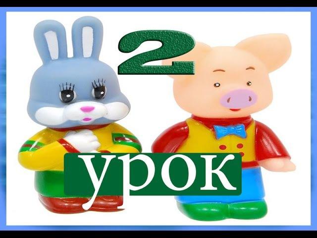 Английский для детей обучение английскому с Хрюшей и Степашкой Филей и Каркушей урок 2