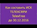 Как правильно составить Иск к TelexFree