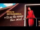 Ольга Шукшина. Если бы папа был жив