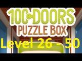 100 doors puzzle box - 100 Дверей Головоломки Level 26 - 50