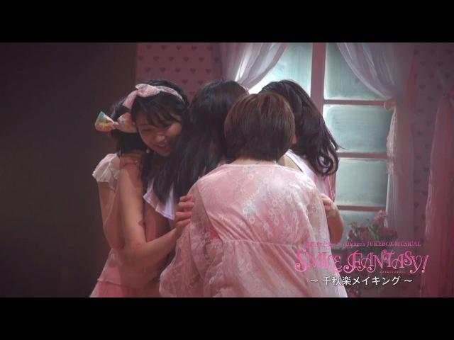 演劇女子部 S/mileage's JUKEBOX-MUSICAL SMILE FANTASY! 千秋楽メイキング映像