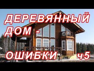 7.187 ДЕРЕВЯННЫЙ ДОМ - ИСПРАВЛЯЕМ ОШИБКИ ч5