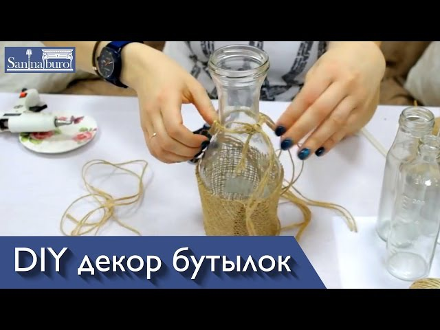 DIY Декор бутылок своими руками. Как украсить бутылку. Идеи декора от saninaburo