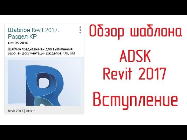 Шаблон ADSK Revit 2017: 01 Вступление
