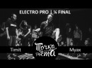 Timit vs Myax 1/4 ELECTRO PRO ТОЧКА РОСТА