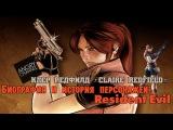 Биография и История персонажей Resident Evil [Клер Редфилд] Выпуск №3 ( Claire Redfield )