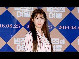 [S영상+] 아이유 백현 홍종현 지수, '달의 연인-보보경심 려팀도 응원해요' (범&#513