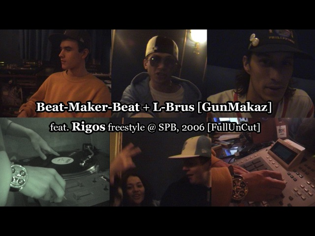 Beat-Maker-Beat L-Brus [Gunmakaz] feat. Rigos freestyle @ 2006 [FullUnCut]