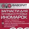 "ЗАПЧАСТИ ДЛЯ ИНОМАРОК ""ФАВОРИТ"""