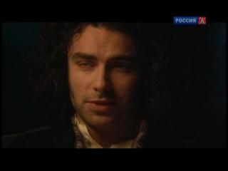 Отчаянные романтики (3 серия)