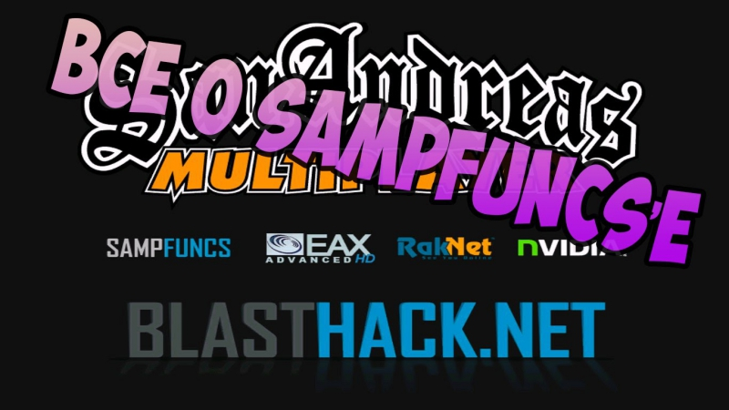 Всё о SampFuncs (САМПФУНКС для SAMP'a) \ Где скачать SAMPFUNCS для SAMP?