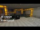 Майнкрафт 1.6.4 с модами 2 сезон 16 серия. Химзавод!