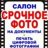 салон СРОЧНОЕ ФОТО г.Воткинск
