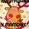 Подслушано у Мам Новомосковск