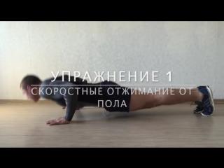 5 упражнений на скорость и силу удара