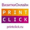 Принтклик | www.printclick.ru | ВИЗИТКИ ОНЛАЙН