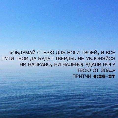 Притчи 4:26 Обдумай стезю для ноги твоей, и все пути твои да будут тве
