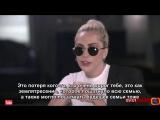 Lady Gaga — Интервью для «BBC Breakfast» (RUS SUB)