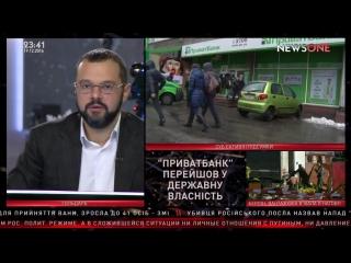 """Гольдарб_ украинская банковская система представляет собой большой """"МММ"""". """"Субъе"""