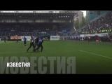 Фанаты Динамо выбегают на поле в конце матча с Зенитом (0-3)