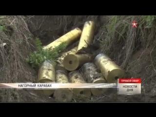 Боевые действия в Нагорном Карабахе прекращены