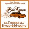 """""""Ваш Кортеж"""" Смоленск (авто на свадьбу)"""
