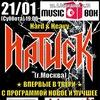 21/01 (сб) | НАТИСК (г.Москва) | Клуб MUSIC BOX