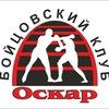 Кикбоксинг. Спортивный клуб «Оскар»