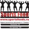 SPORTSFOOD спортивное питание #1 в Самаре!!!!