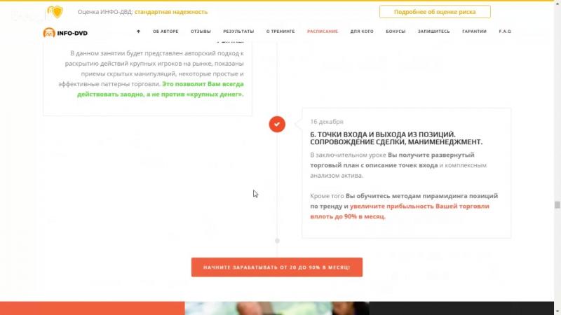 Умный FOREX. Новая торговая система. (Николай Еремеев - Издательство Info-DVD)
