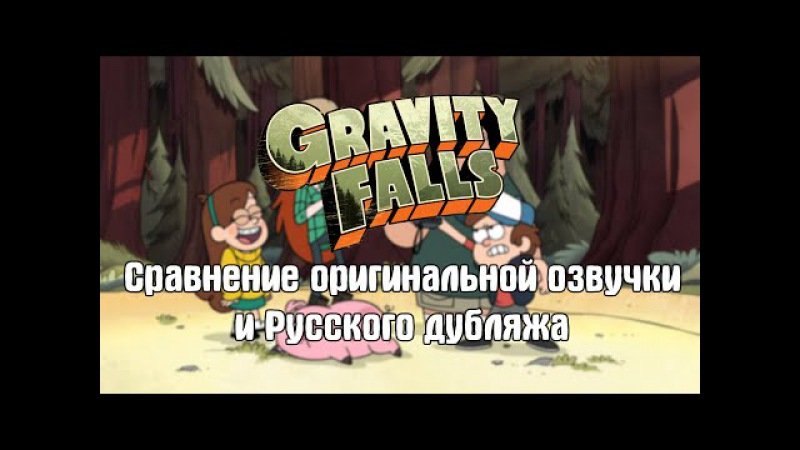 «Гравити Фолз» - Актеры английской и русской озвучки | Gravity Falls (2012)