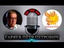 Гаряев Пётр Петрович - Принципы Лингвистико Волновой Генетики Часть 1