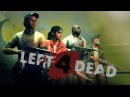 Анимационный фильм Left 4 Dead переход